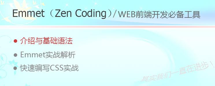 【web前端工具Emmet教程】介绍与基础语法