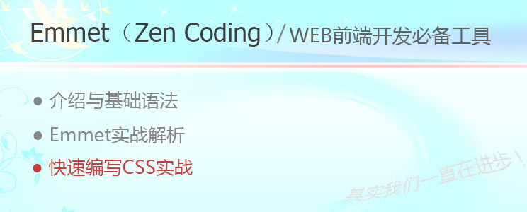 【<span class='schwords'>Web前端</span>工具Emmet教程】快速编写CSS实战
