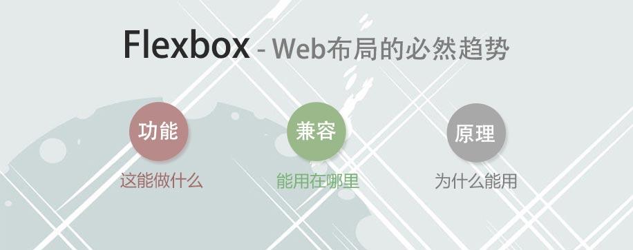 多功能布局 - Flexbox框架解析