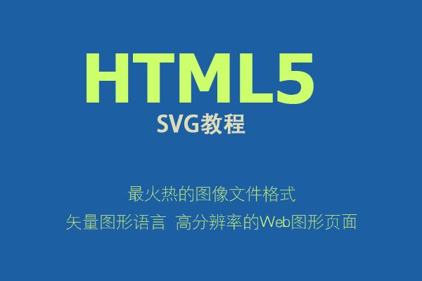 SVG基础教程:绘制SVG文字