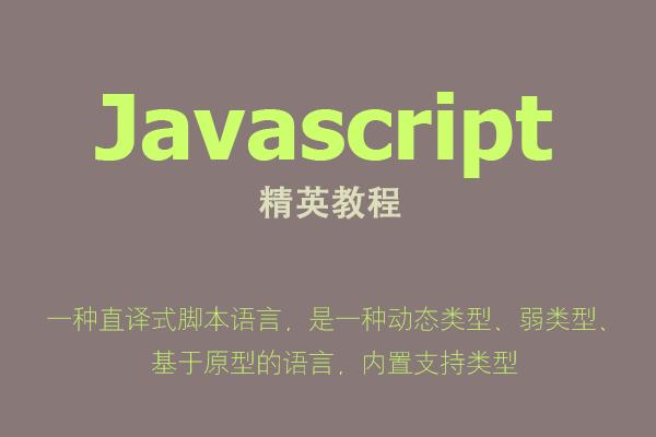 JavaScript面向对象-基于组合和动态原型创建对象