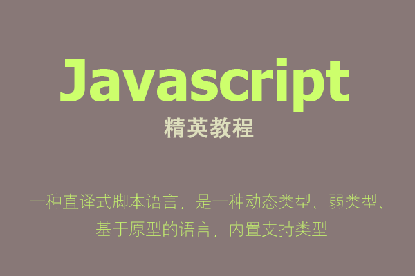 JavaScript浏览器对象模型概述