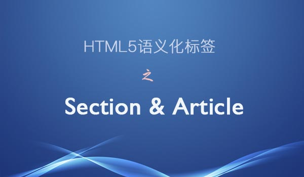 谈谈<span class='schwords'>HTML5</span>中的语义化标签:section和article