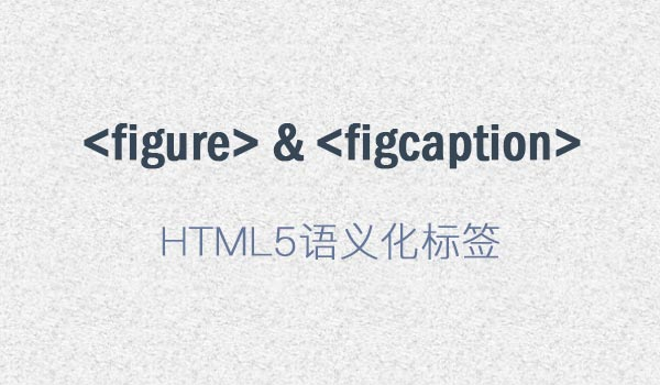 <span class='schwords'>HTML5</span>中figure和figcaption标签用法