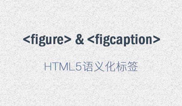 HTML5中figure和figcaption标签用法