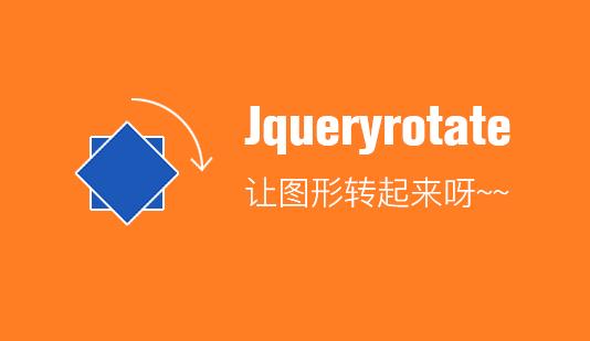 JqueryRotate让你的动画再飞一会!