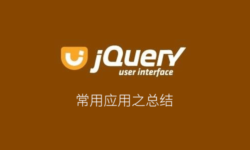 jQuery中next()与siblings()的应用