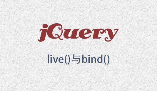 个人对jQuery中live()与bind()的理解