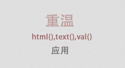 重温JQuery中的html(),text(),val()的语法和应用