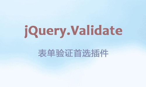 功能强大的jquery.validate表单验证插件