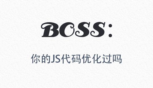 BOSS:你的JS代码优化过吗?