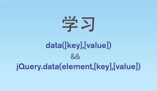学习data([key],[value])和jQuery.data(element,[key],[value])