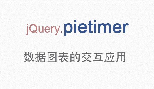 分享一款基于jQuery定时器功能插件