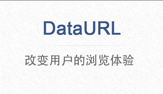 移动端页面图片DataURL技术