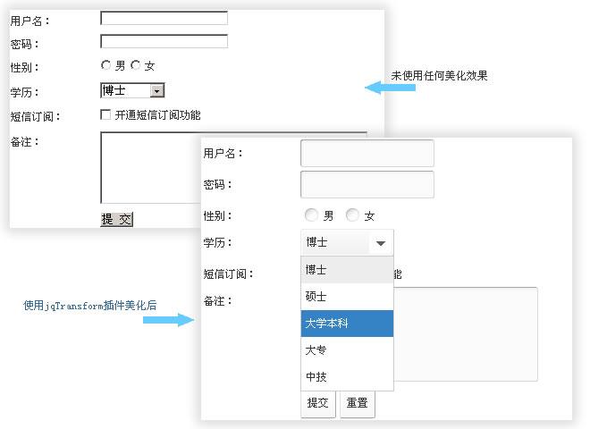 介绍表单美化的插件:jqTransform