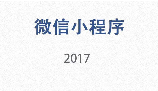 """2017,我们迎来了""""小程序""""!"""
