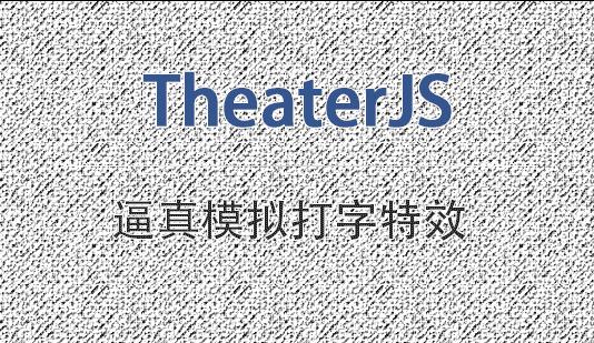 基于jQuery的text文字显示特效应用