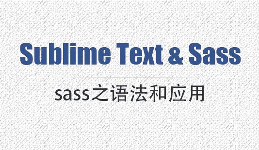 基于Sublime Text的sass之语法和应用