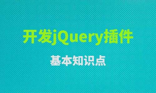 开发jQuery插件需要掌握什么基本知识点