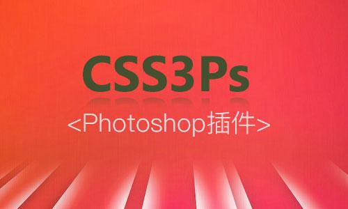 见证奇迹:在Photoshop中一键生成CSS3代码!