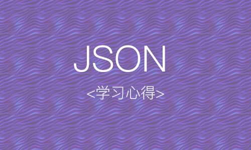 分享JSON初学者需要掌握的一些知识点