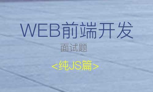 收集一些Web<span class='schwords'>前端开发</span>的JS面试题【第三部分】