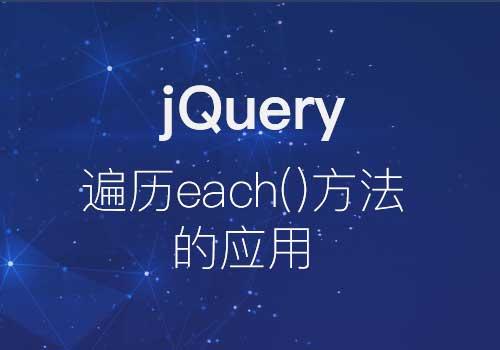 梳理下jQuery遍历each()方法的应用