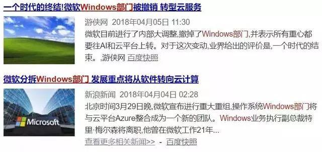 微软出新招:停止Windows系列新系统开发