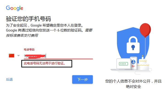 """注册谷歌帐号提示""""此电话号码无法用于进行验证"""""""