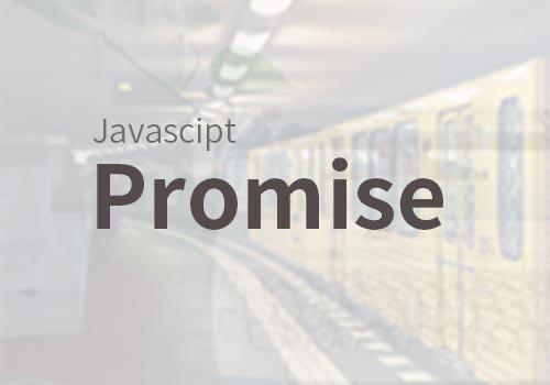 学习JS中promise对象之异步coding