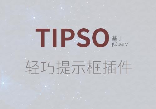 聊聊一款轻巧的jQuery提示框插件:Tipso