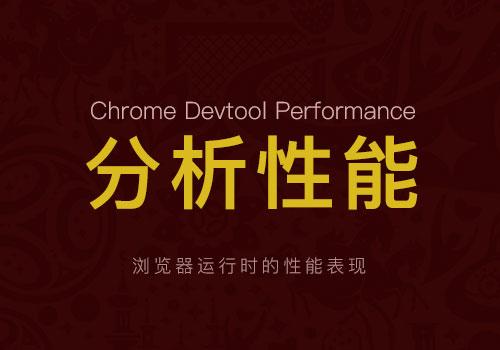 """""""我""""是Google Performance工具,你还不会用会慌得一P"""