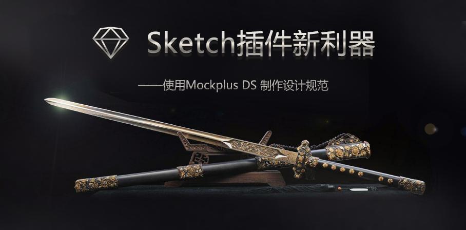 Sketch插件新利器——使用摹客设计规范制作设计