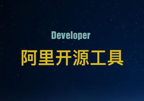 你有了解过阿里的这些开源软件吗?