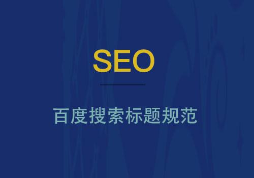 了解下2018年百度对于搜索网页标题的规范