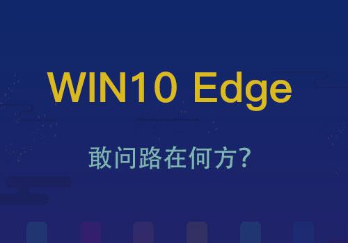 微软Windows 10之Edge:路在何方,或许即将被取代