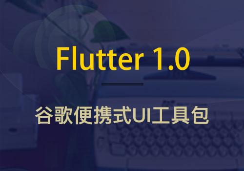 谷歌正式发布便携式UI工具包:Flutter 1.0