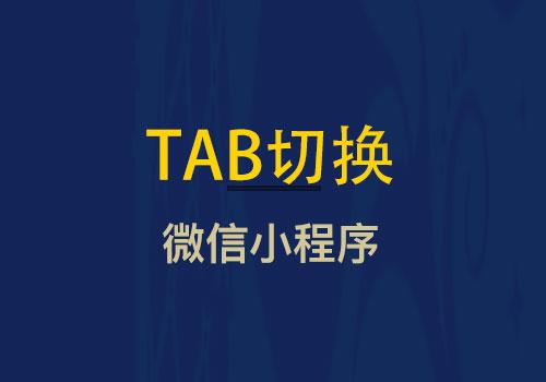 浅析小程序TAB点击切换class的功能