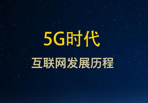 回顾5G发展历史:谁是全球5G技术顶级玩家