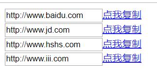 JS小技巧:实现复制多个链接的方法和应用