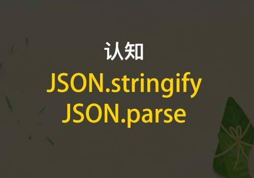 重温JSON.stringify和JSON.parse的基础和应用