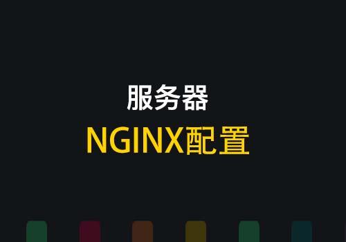 云服务器Nginx配置:实现多个域名对应访问同一台服务器的不同目录