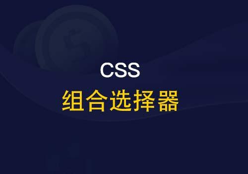 忆往昔,你是否还记得当初的CSS组合选择符?