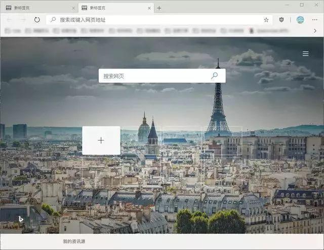 欣赏下全新改版后的Edge浏览器