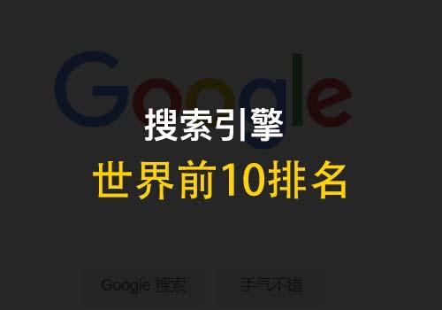 世界搜索引擎前十排名:谷歌、bing和百度占据前三甲