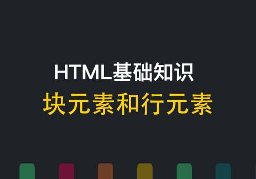 HTML经典话题:HTML中的块级元素和行级元素区别和应用