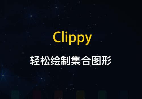 轻松绘制几何图形的裁剪路径(clip-path)工具:Clippy