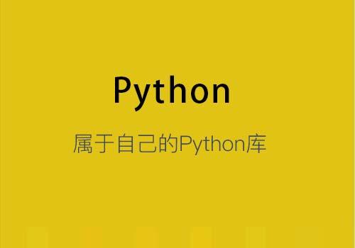 作为Python开发人员需要有自己的Python库