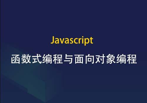 谈谈JS中的函数式编程与面向对象编程的区别和应用