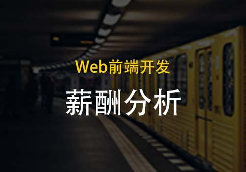 了解下2019年国外Web<span class='schwords'>前端开发</span>者薪酬趋势